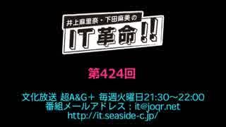 井上麻里奈・下田麻美のIT革命! 第424回