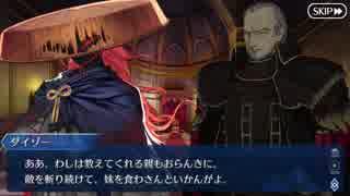 Fate/Grand Orderを実況プレイ 惑う鳴鳳荘の考察part1