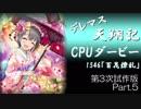 デレマス天翔記・CPUダービー第3次試作版(Part5)