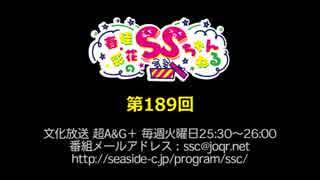 春佳・彩花のSSちゃんねる 第189回放送(2