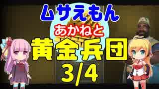 【Civ6GS】ムサえもん あかねと黄金兵団 part3