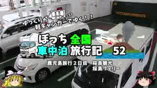 【ゆっくり】車中泊旅行記 52 鹿児島編6