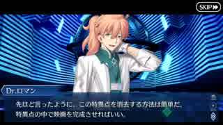 Fate/Grand Orderを実況プレイ 惑う鳴鳳荘の考察part2