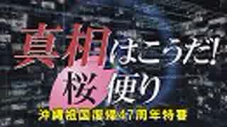 【桜便り】沖縄祖国復帰47周年特番[R1/5/15]