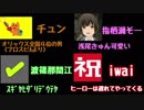 【日本人の反応コラボ】おりほー目指してフェス実況!Part1...