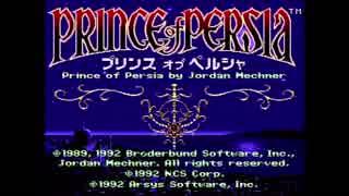 【実況】プリンスオブペルシャSFC版をいい大人達が本気で遊んでみた。