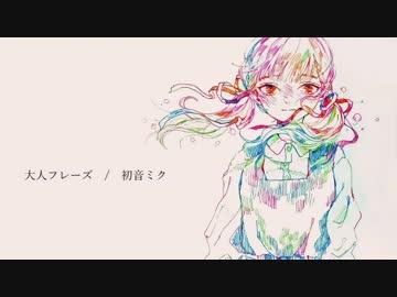 大人フレーズ   /  初音ミク