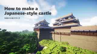 【マインクラフト】カッコイイお城を作ってみた(和風城の作り方)
