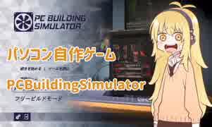 【パソコン】PC Building Simulator【作ります】