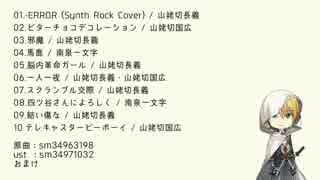 【人力刀剣乱舞】山猫組一番までカバーまとめ2(10曲)