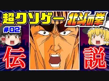 【ゆっくりクソゲーレビュー】#02 北斗の拳(セガサターン版)【世紀末】