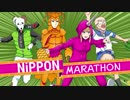 元祖大将組はニッポンをマラソンできそうにありません(それを見ている初期刀付き)【刀剣乱舞偽実況】