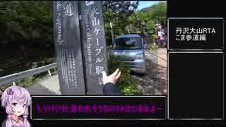 【RTA】丹沢大山攻略 こま参道ルート参考