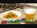 【料理】人参とピーマンのツナ炒めฅ^•ﻌ•^ฅ【ピペット】