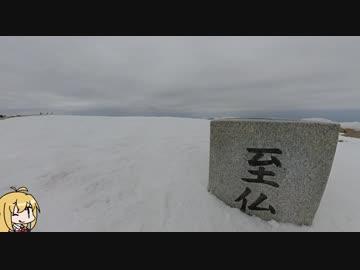 【RTA】 雪の至仏山攻略 2:07:05 【団体戦】 後編