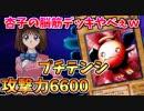 【遊戯王LotD】杏子の脳筋デッキが強すぎて勝てないwww