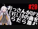 【VOICEROID実況】おっさんがDPでLEVEL10の曲をだらだら踏む【DDR A】#20