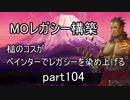 【MTG】ペインターでMOレガシーを染め上げる104 奇跡