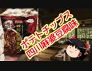 【ゆっくりレビュー】第二十五回 カルビー ポテトチップス 四川麻婆豆腐味