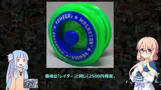 琴葉葵のヨーヨー解説 025 ヨメガ・マグネ
