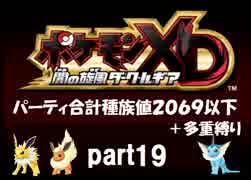 ポケモンXD実況 part19【ノンケ冒険記★合