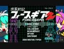 【ロックマン風フリゲに作曲してみた】疾風戦記フォースギア2 - 音楽集+PVモドキ