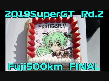 【2019】SUPERGT Rd2.FUJI500km Final【 Hatsune Miku AMG】
