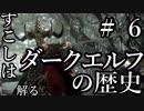 【Total War:WARHAMMER Ⅱ】すこしは解る!ダークエルフの歴史 #6(年表で一気に見る編)【夜のお兄ちゃん実況】