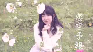 【Momoko】恋空予報【踊ってみた】