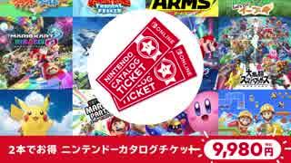 【任天堂のソフト2本でお得!】 ニンテン