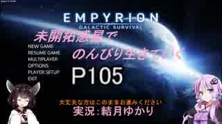 【Empyrion-α10EXP】未開拓惑星でのんびり