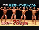 【なかやまきんに君も出場!】2019 東京オープンボディビル 75kg級【ビーレジェンド鍵谷TV】