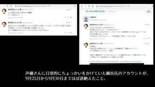 テレ東細谷伸之氏。9月25日から9月30日までツイートが途絶えていた【けものフレンズ2】