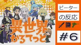【海外の反応 アニメ】 異世界かるてっと 6話 isekai quartet ep 6 エミリアたんよかったな! アニメリアクション