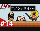 【LISA: the Painful】見るほど辛くなるRPG Part.14【実況プ...