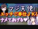 【斉藤さん】オ〇ニーのご奉仕JK降臨!リアルもOK!?マジ天使!!