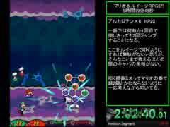 【RTA】 マリオ&ルイージRPG3!!! 5時間19分48秒 【Part5】
