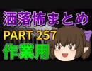 ゆっくり怪談 作業用・睡眠用 洒落怖まとめ 257 (+おまけ程...