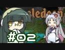 【Tangledeep】たんぐるりたーんぐる! #02【Voiceroid実況】