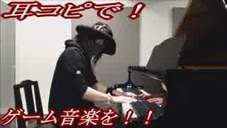 FF10「ザナルカンドにて」をピアノで弾い
