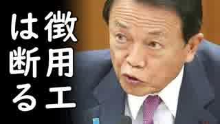 韓国が日本に輸出する大卒無職の若者達の実態に一同驚愕!