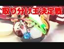 【らりルゥれろ】取り分け王決定戦!