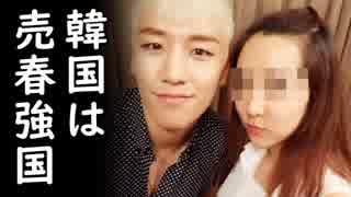 韓国で売春斡旋と横領等の容疑でBIGBANGメンバーの逮捕状が棄却され韓国が売春強国だと改めて証明される!