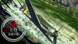 椛と行く惑星の旅番外編~椛と行くレースの旅2~【Warthunder】
