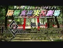 【FGO】#1 - 人理を護れ、ゴッズラブドゥファンタズム!!!【ゆっくり実況×茶番】