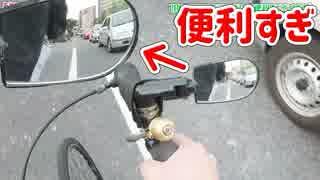 ロードバイク(ブルホーン)にミラーを付