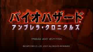 [TAS] Wii バイオハザード アンブレラ・ク