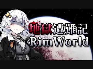 【RimWorld】地獄遭難記RimWorld #7【VOICEROID】