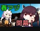 【1080p対応】東北ずん子のもっとドタバタ釣行記 春の日本海の釣りを満喫せよ!!