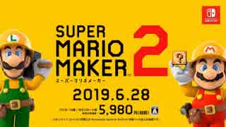 【実況反応】 スーパーマリオメーカー 2 D